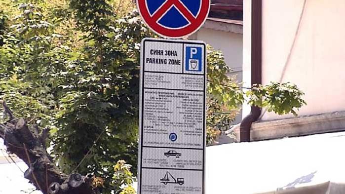 """Вторият етап от """"синя зона - широк център"""" във Варна започва работа от понеделник"""