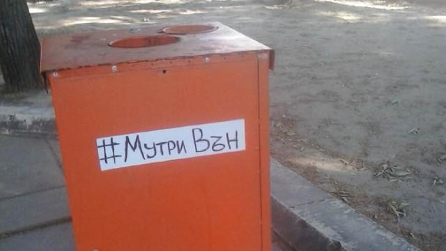 Протести гонят мутри и от боклука