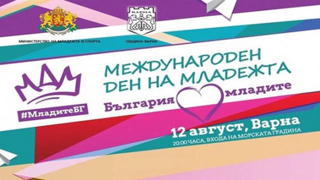 Варна отбелязва с концерт Международния ден на младежта