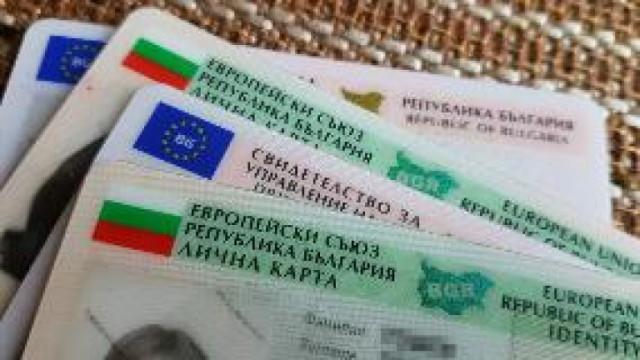 Допълва се правилникът за издаване на български лични карти