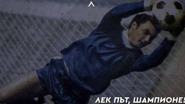 Почина легендарният вратар Бисер Михайлов