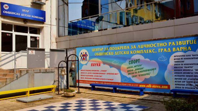 Остават броени дни до стартиране на приема в Общински детски комплекс - Варна