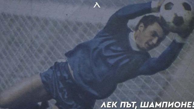 Изпращаме легендата на българския футбол Бисер Михайлов