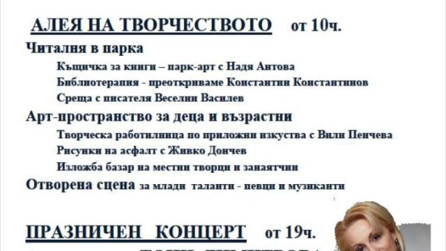 """С концерт на Тони Димитрова отбелязват тазгодишният събор """"Аспарухово пее и танцува"""""""